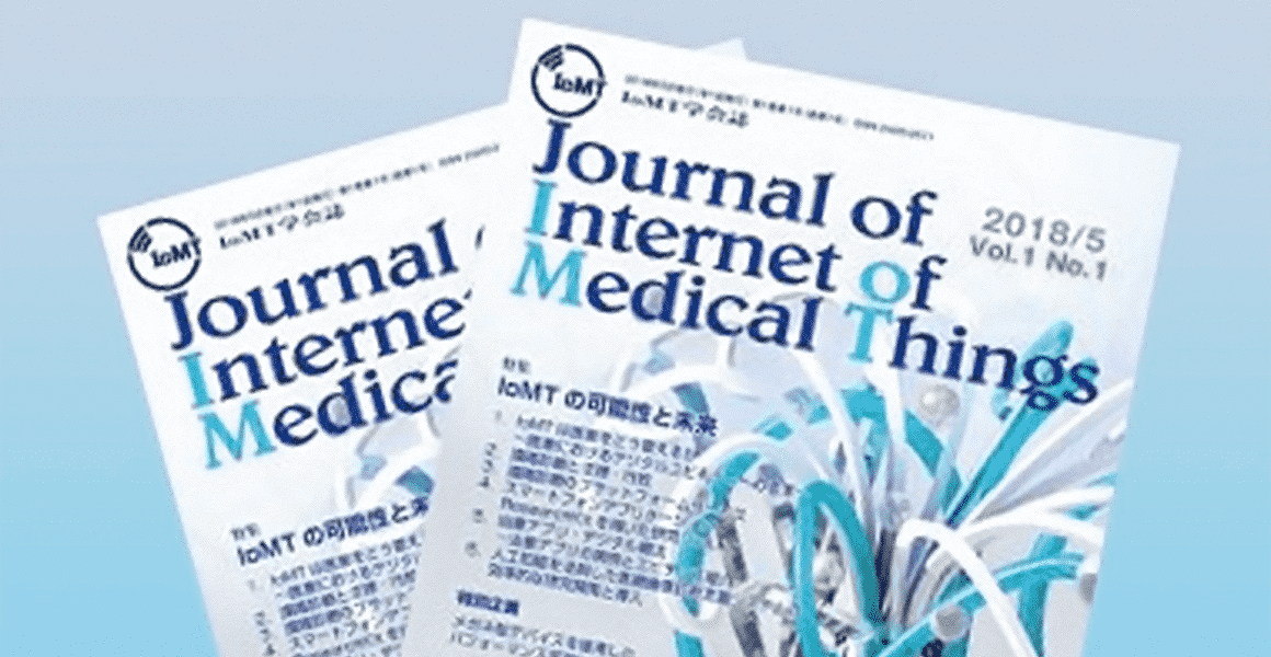 "学会誌""Journal of Internet of Medical Things""創刊号のご案内"